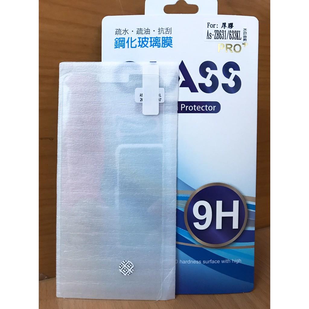 ASUS  Zenfone Max Pro(M2)ZB631KL/633KL 非滿版玻璃/9H高透/鋼化螢幕保護貼