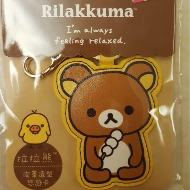 造型悠遊卡/ 拉拉熊