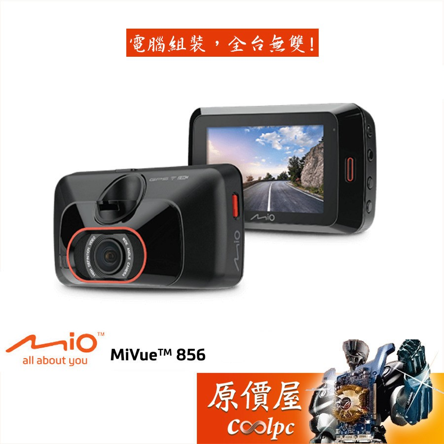 Mio宇達電通 MiVue 856 2.7吋/1600P高解析/Sony感光/Gps支援/行車紀錄器/原價屋