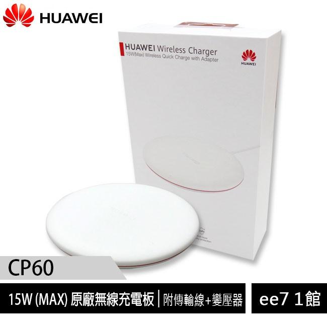 HUAWEI CP60 原廠 15W(MAX)無線充電板(附Type C傳輸線+變壓器)~售完為止 [ee7-1]