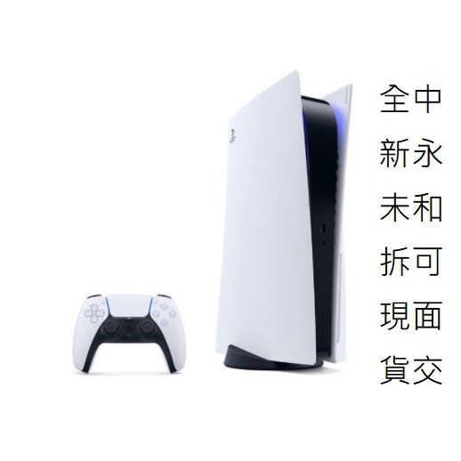 全新未拆現貨 可面交 PlayStation5  PS5 光碟版主機 台灣公司貨