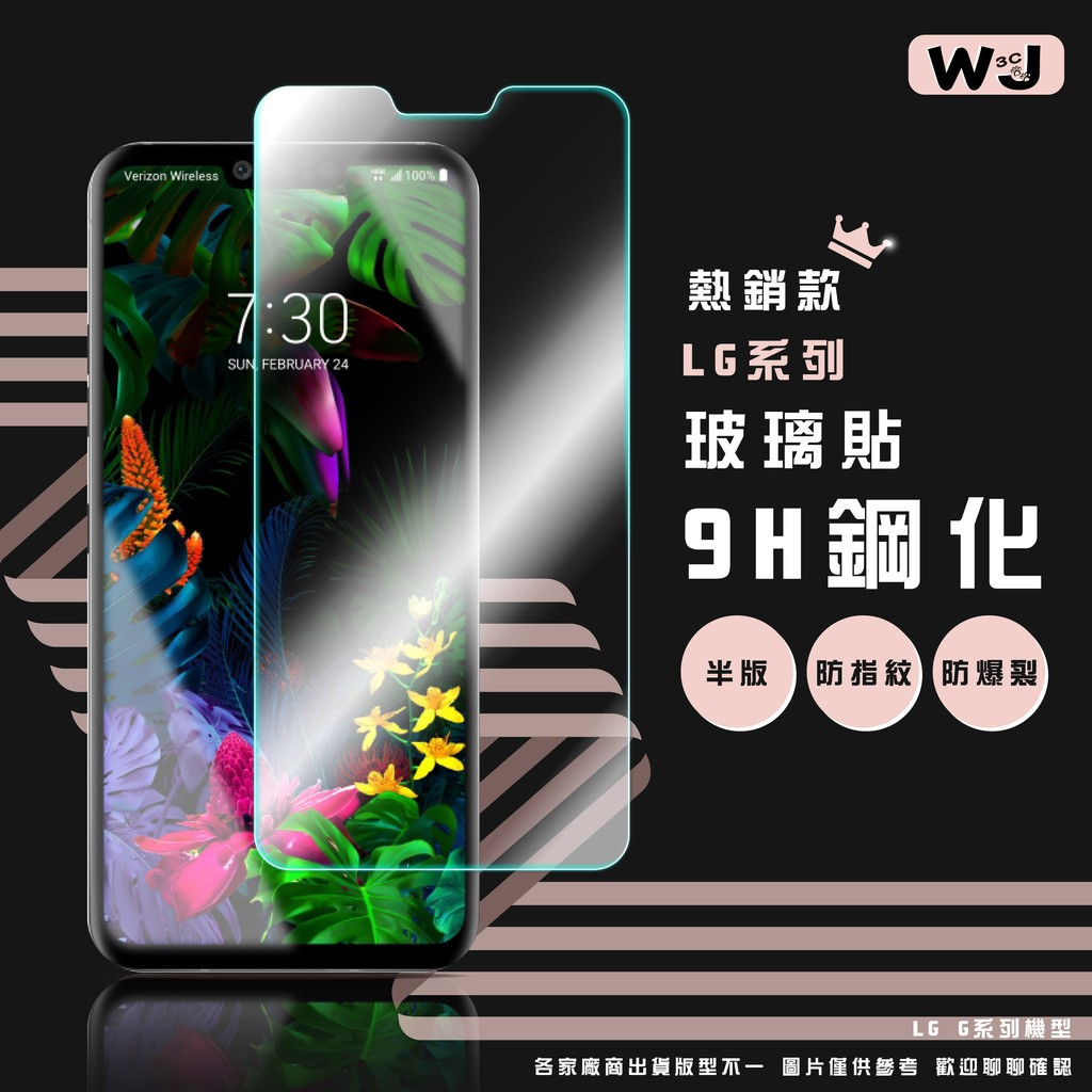 LG G8X 玻璃貼 保護貼 G3 G4 G5 G6 G7+ THINQ G8S THINQ 手機 螢幕 鋼化膜 玻璃