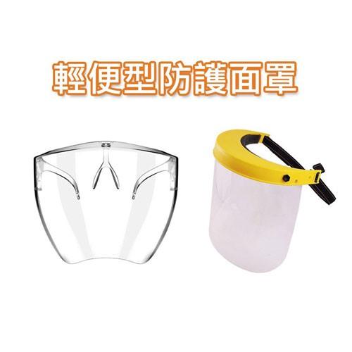 輕便型安全透明防護面罩 頭戴式保護罩 台灣製 FS802 防疫