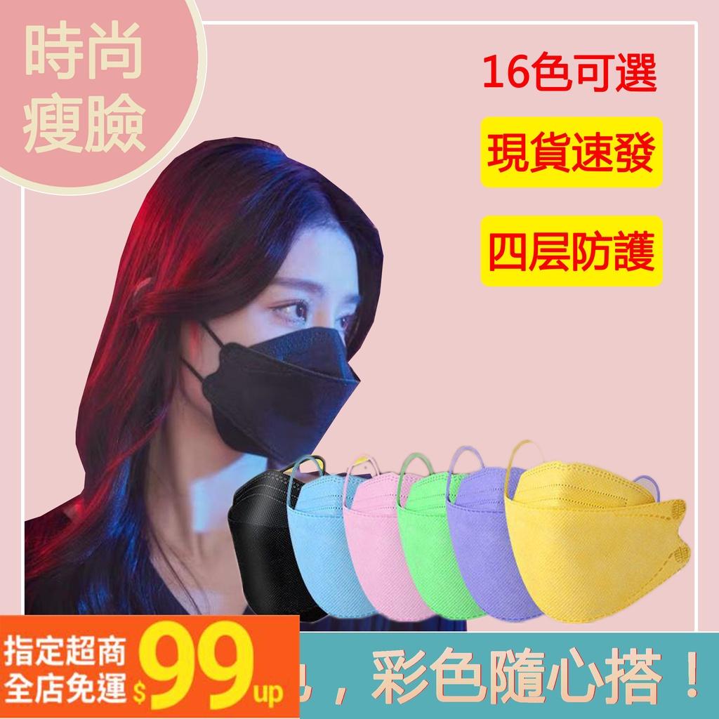 24h出貨✨獨立包裝✨彩色韓版網紅 韓國 kn94口罩 一次性口罩 魚型口罩 3D立體口罩 四層口罩 成人口罩 折疊口罩