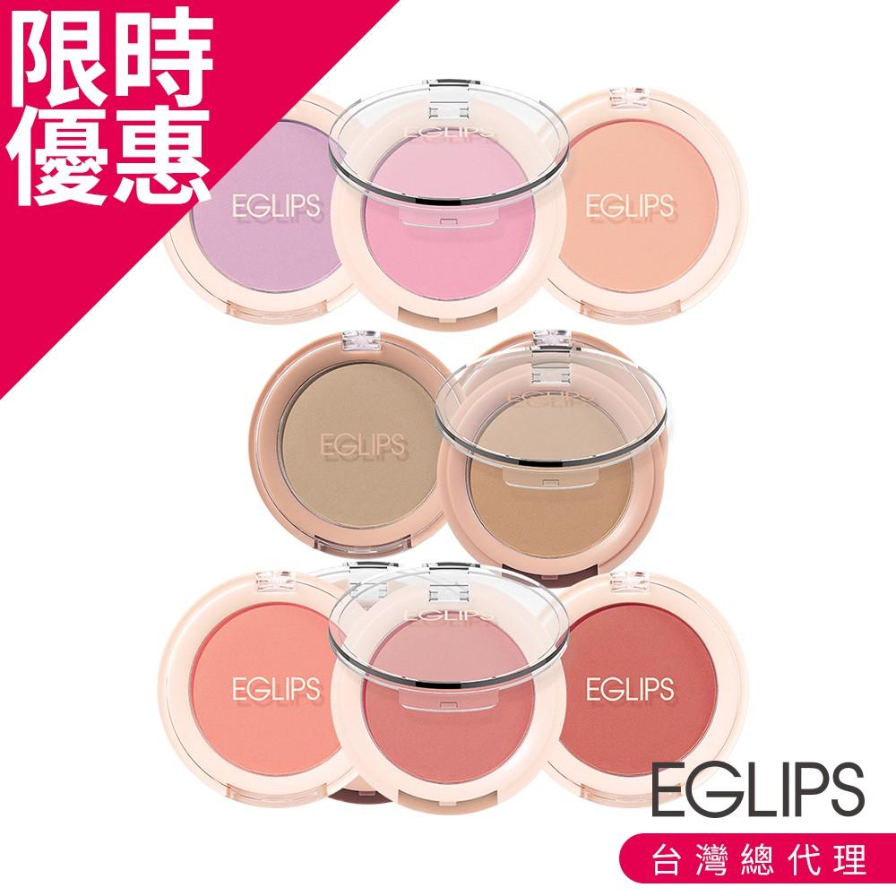 《限時優惠》【EGLIPS】粉嫩微醺美肌花瓣腮紅 6色 柔焦效果 腮紅 立體 修容