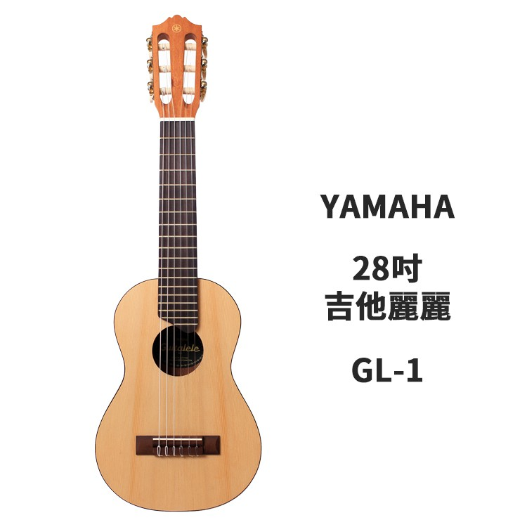 YAMAHA GL1 吉他麗麗 小古典吉他 兒童吉他 旅行吉他 28吋 山葉 【蜂鳥樂器】