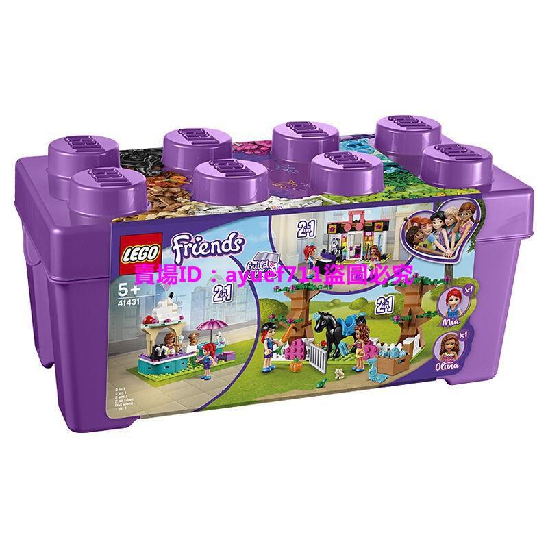 樂高積木兒童玩具【正品行貨】樂高LEGO積木心湖城積木盒41431