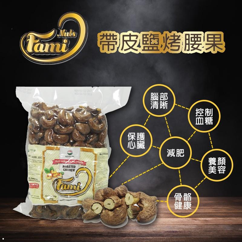 越南 大顆鹽味帶皮腰果 500g 【33103】