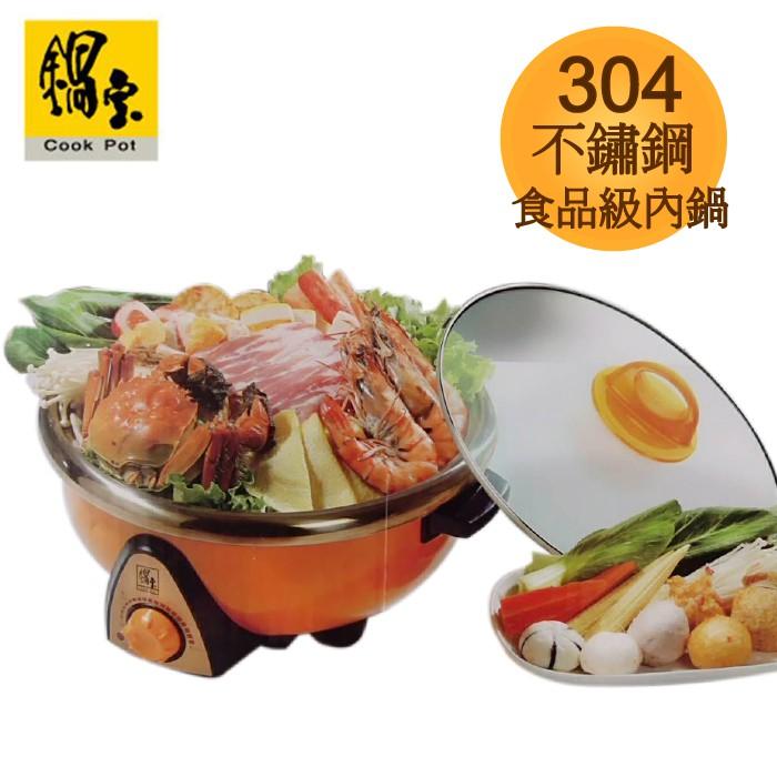 鍋寶 4L分離式不鏽鋼料理鍋 SEC-420-D