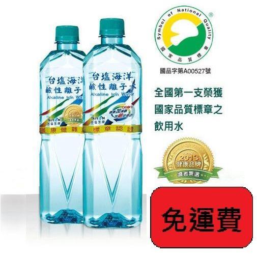 【免運直送】台鹽海洋鹼性離子水600ml x1箱(24瓶) (贈迪士尼束口袋)