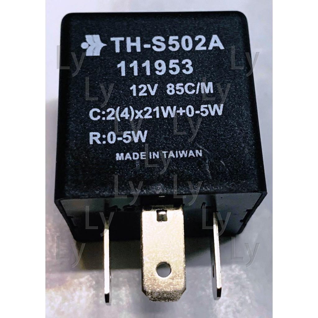 《閃光器》福斯 T4 3P 閃光器 繼電器 台灣新品 3121570