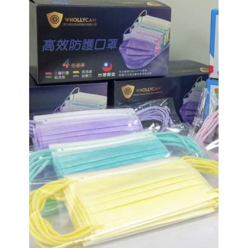 MD活力安MADE IN TAIWAN醫療用口罩 50入/盒(2021年5月最新製造) 防疫必備 通過歐盟認證 台灣製造