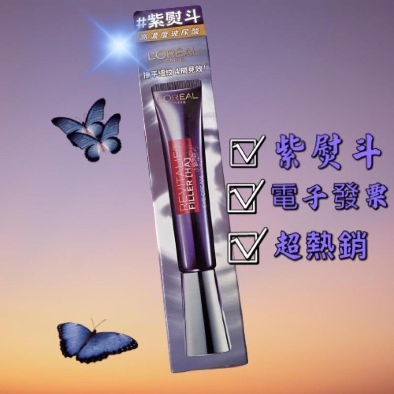 «現貨開發票»紫熨斗巴黎萊雅玻尿酸眼霜級撫紋精華霜30ml