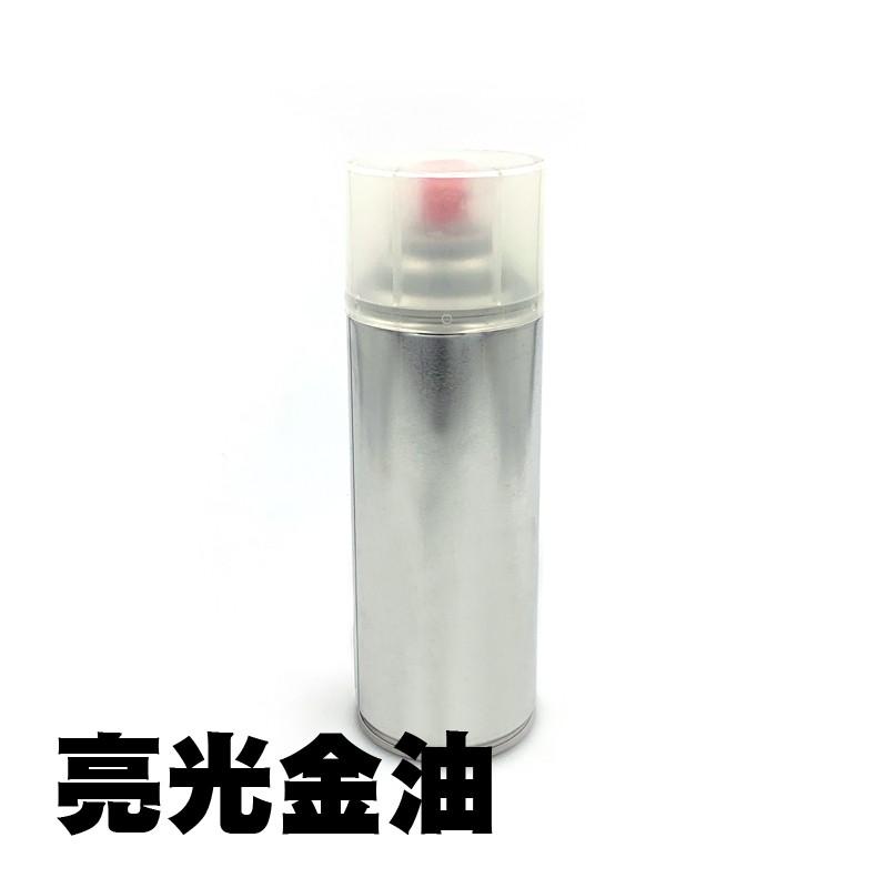 【現貨】Glasurit鸚哥923-255頂級HS高亮度 高硬度亮光金油 獨家噴罐技術 田宮模型漆 冷烤漆 補漆筆 光油