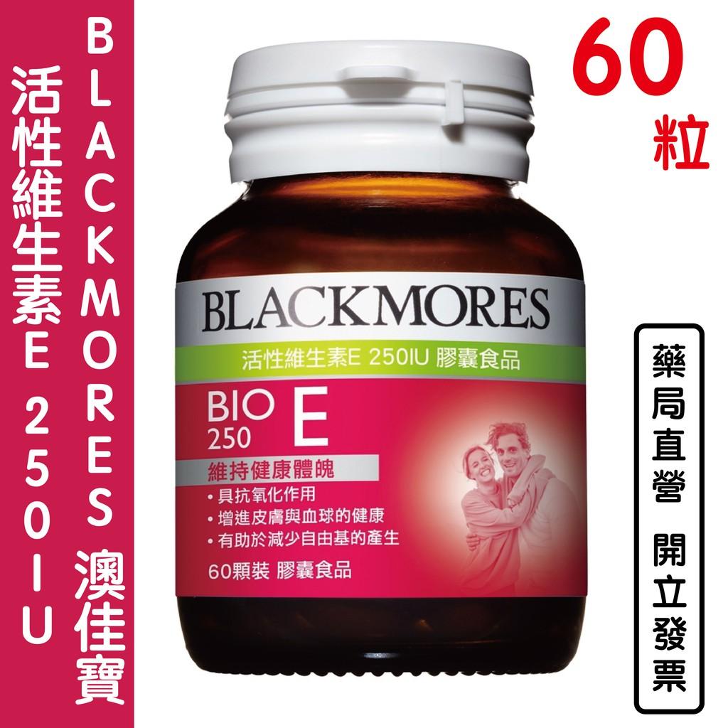 BLACKMORES澳佳寶 活性維生素E 250IU 60顆粒【元康藥局】