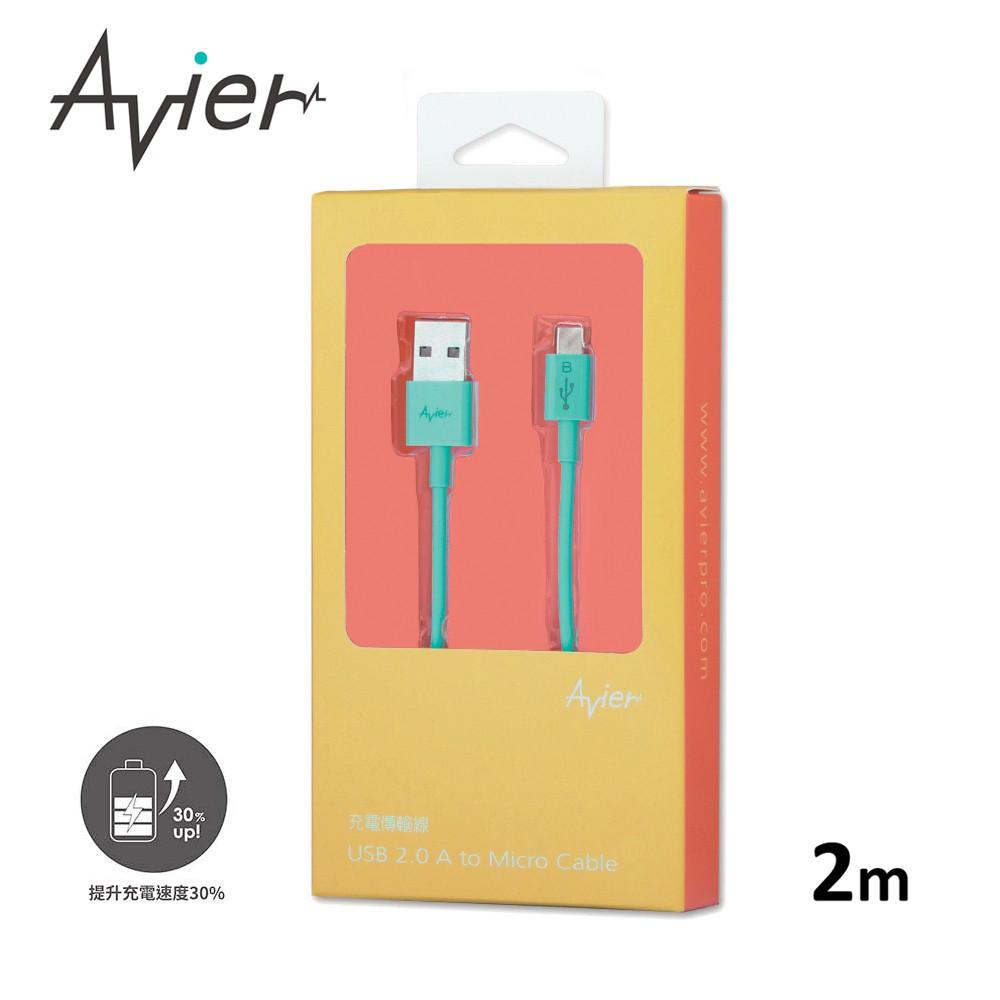 【Avier】綠彩盤Micro USB 2.0充電傳輸線_Android 專用 (2M)