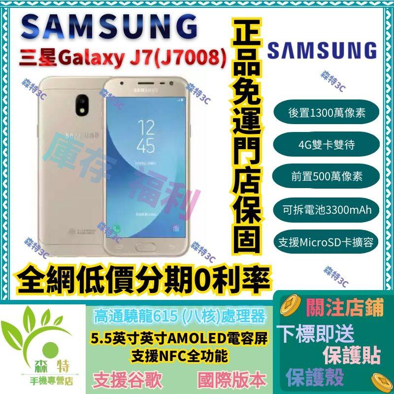 正品免運 台灣Samsung J7 三星J7手機 全新未拆 庫存福利 SamsungJ7 另售A60 A70 A80