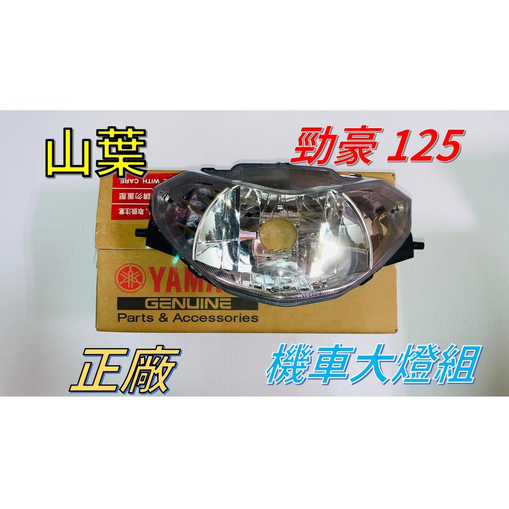 【山葉】[勁豪 125]    正廠 機車大燈組 (不含燈泡)