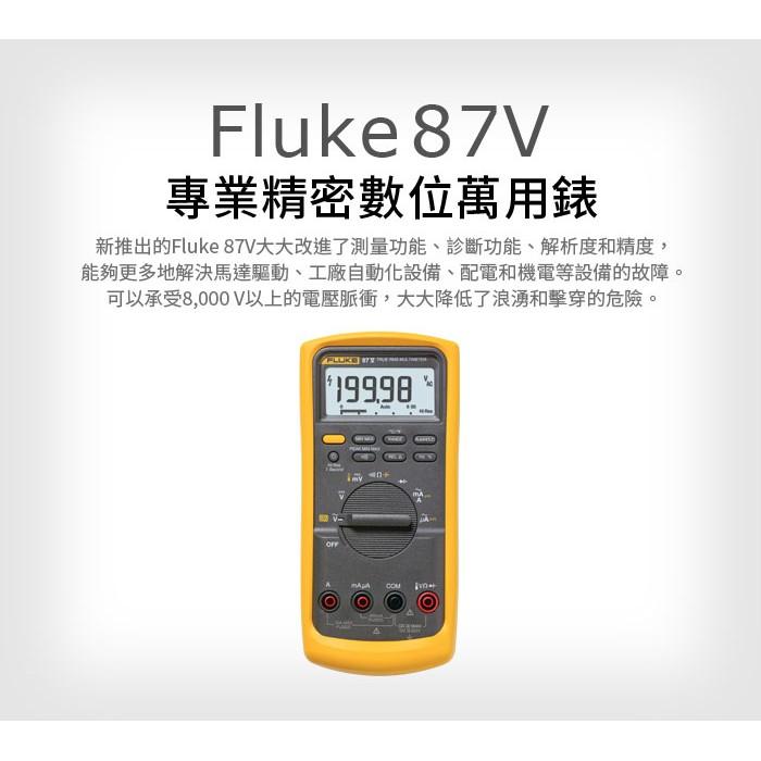 【FLUKE 代理商】Fluke 87V 專業精密數位萬用錶