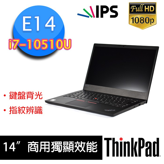 ¥DreamNB¥Lenovo Thinkpad E14 i7/16G/512G/IPS/W10/3Y
