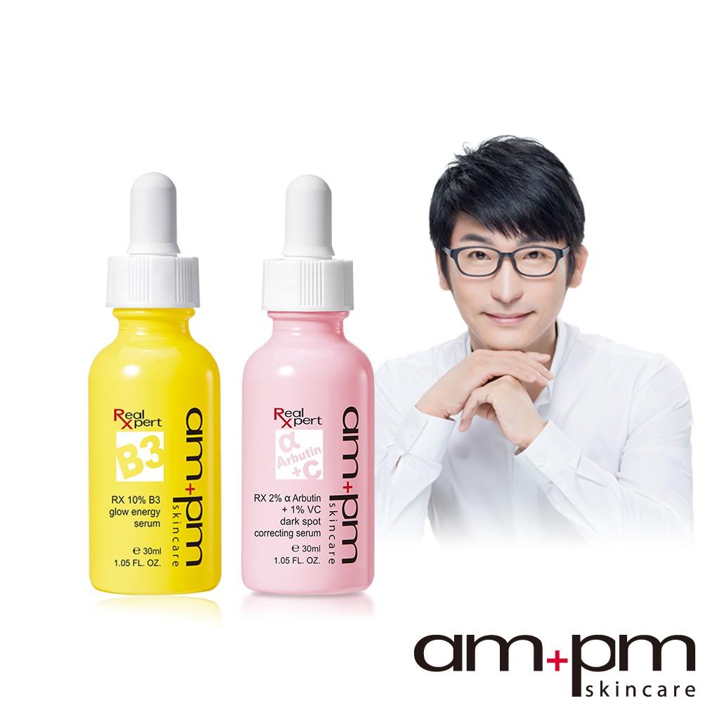 ampm牛爾 RX 10% B3活力能亮精華+RX 2%α熊果素淡斑精華