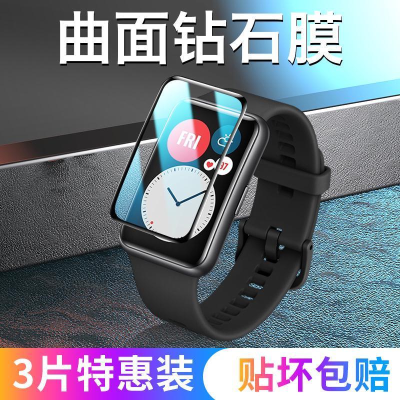 卍現貨秒發 華為手環6保護膜nfc版華為Fit手表貼膜榮耀ES手環6全包鋼化水凝膜