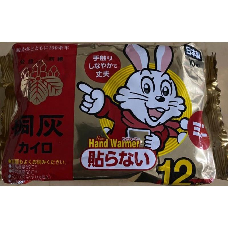 現貨9*5.5❤日本桐灰小白兔❤迷你版手握式12小時暖暖包(一包10入)