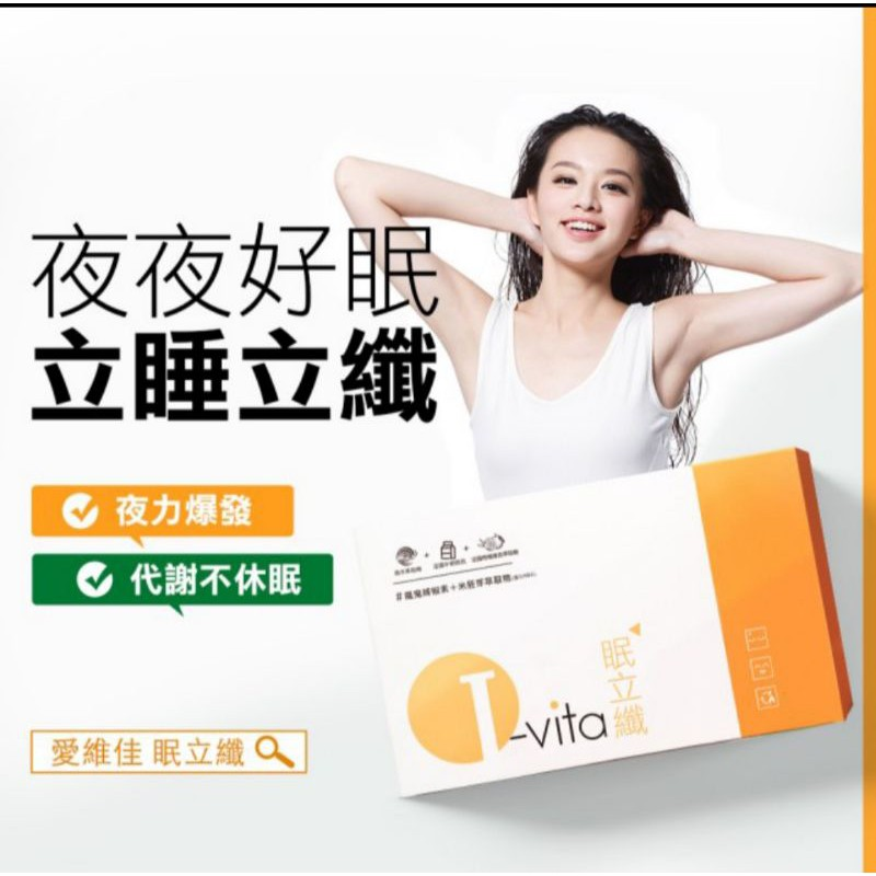 I.vita 愛維佳 眠立纖錠(30錠/盒)