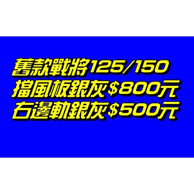 【水車殼】三陽 戰將125 戰將150 擋風板 H殼 銀灰 $800元 + 右邊軌 銀灰 $500元 Fighter