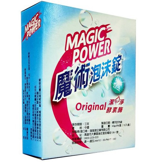 14盒組 藍白雙效 洗衣槽 霉斑 水垢 皂垢 專用清潔錠 洗衣槽清潔劑