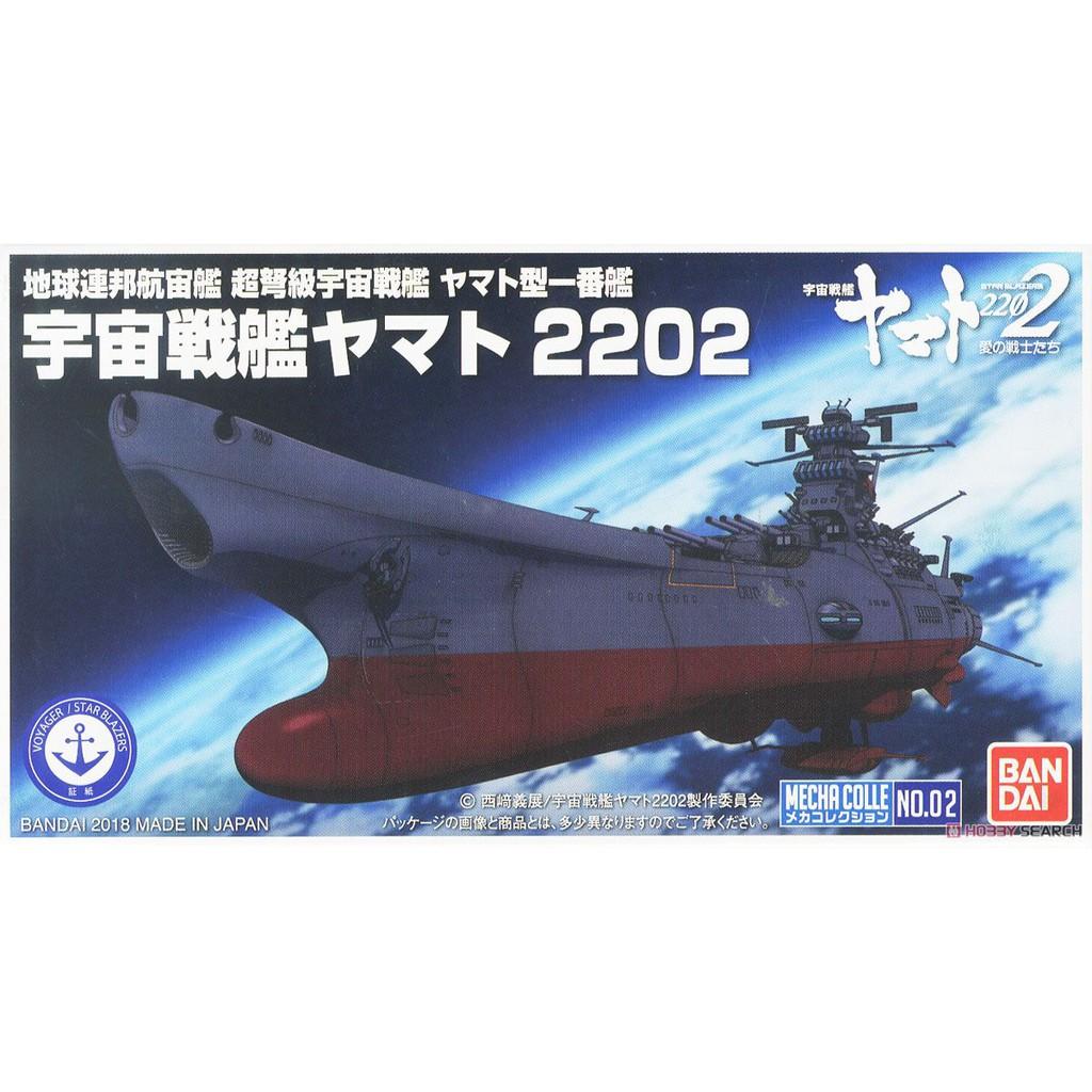 玩具寶箱 - BANDAI 宇宙戰艦大和號 2202 機體收藏集 大和號