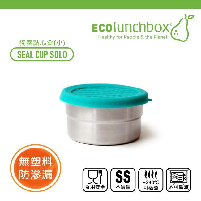 美國ECOlunchbox 獨奏點心盒(小)