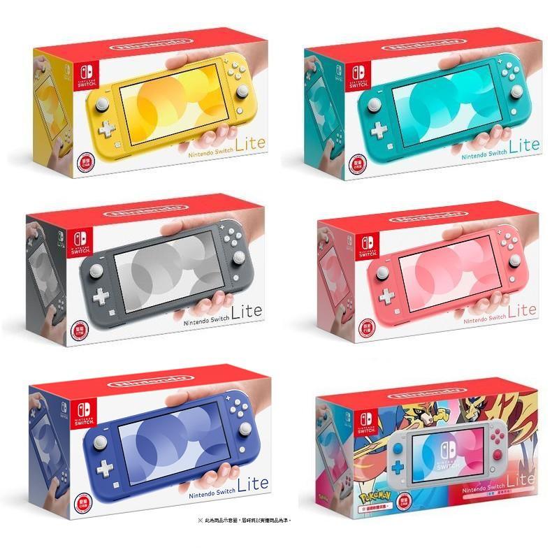 Nintendo Switch Lite主機 NSLite 台灣公司貨/香港行貨 蒼響 / 藏瑪然特 珊瑚色【魔力電玩】