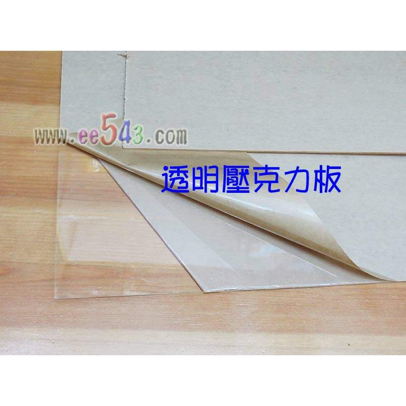 透明壓克力板30*20公分厚度2mm.亞克力DIY材料塑膠板帶孔塑料板底板固定板底座模型修改勞作工藝品