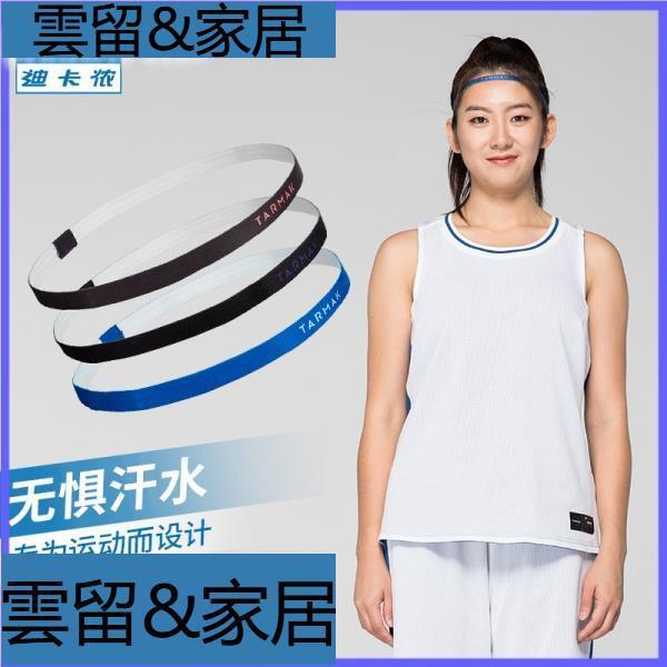 雲留#迪卡儂籃球健身運動髮帶運動頭帶吸汗帶彈力頭戴三條裝IVJ2