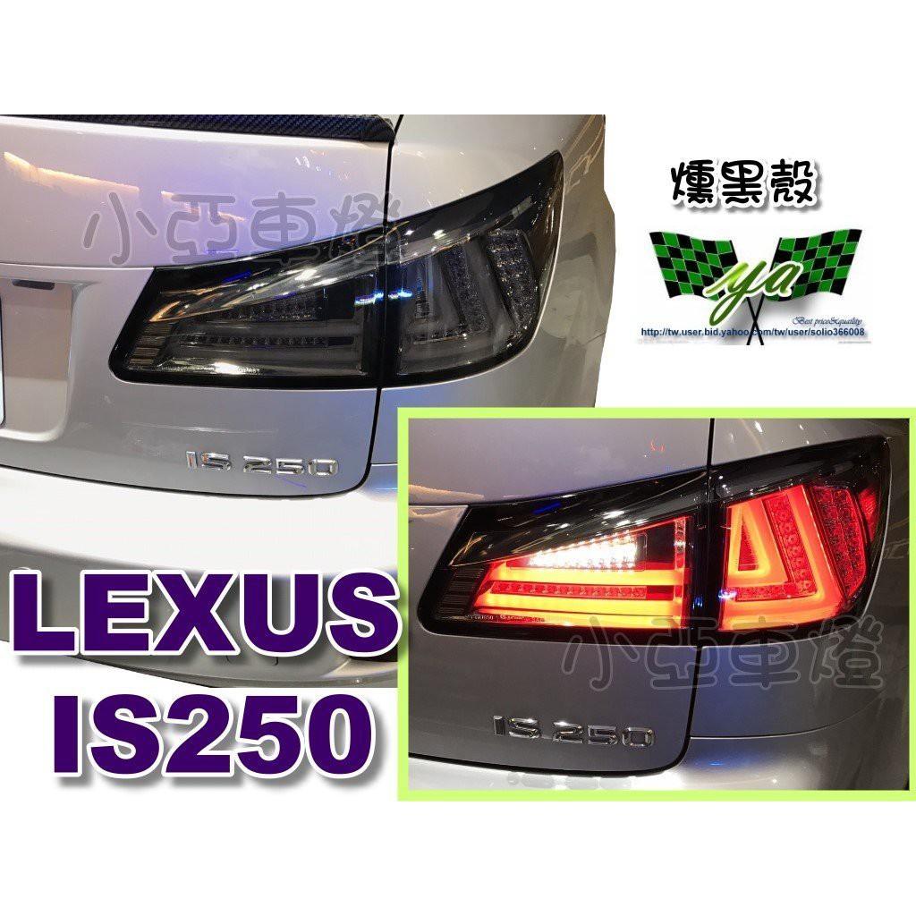小亞車燈改裝*實車安裝 LEXUS IS250 IS300 燻黑 類 IS300H 樣式 光條 光柱 LED 尾燈