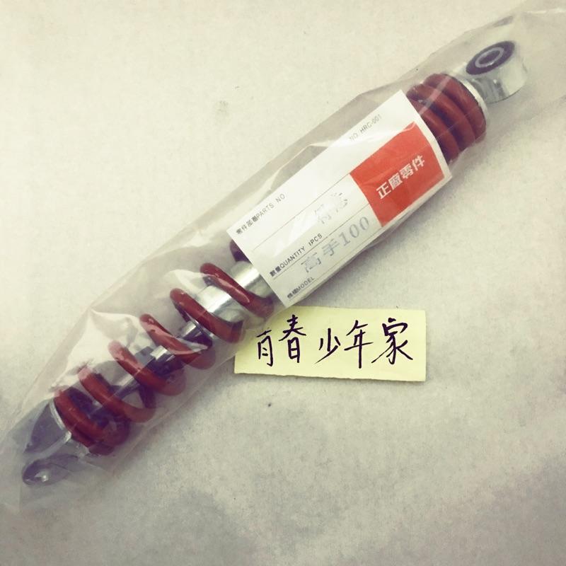 《青春少年家》HC製品 副廠零件 俏麗 KIWI 紅色 高手-100 得意-100 後避震器 後叉