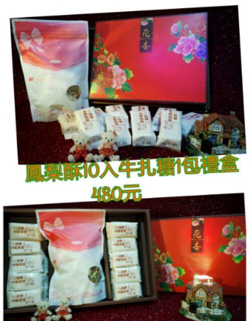 鳳梨酥和牛軋糖禮盒