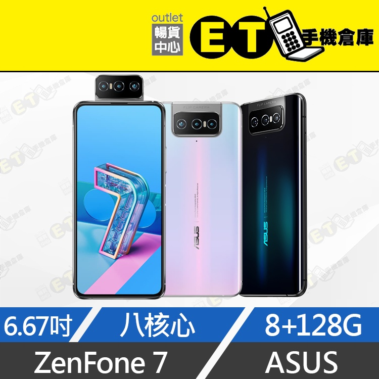 ET手機倉庫【原廠認證福利品ASUS ZenFone 7 8+128G 兩入組】黑 ZS670KS (5G) 附發票