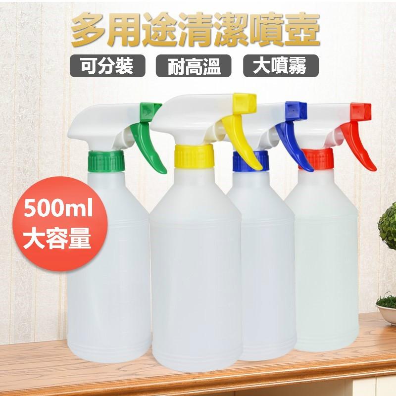 🌱台灣現貨🌱500ML 噴霧瓶 酒精 空瓶 分裝瓶 噴瓶 瓶子 空桶 塑膠瓶 塑膠罐 容器瓶 幕斯瓶