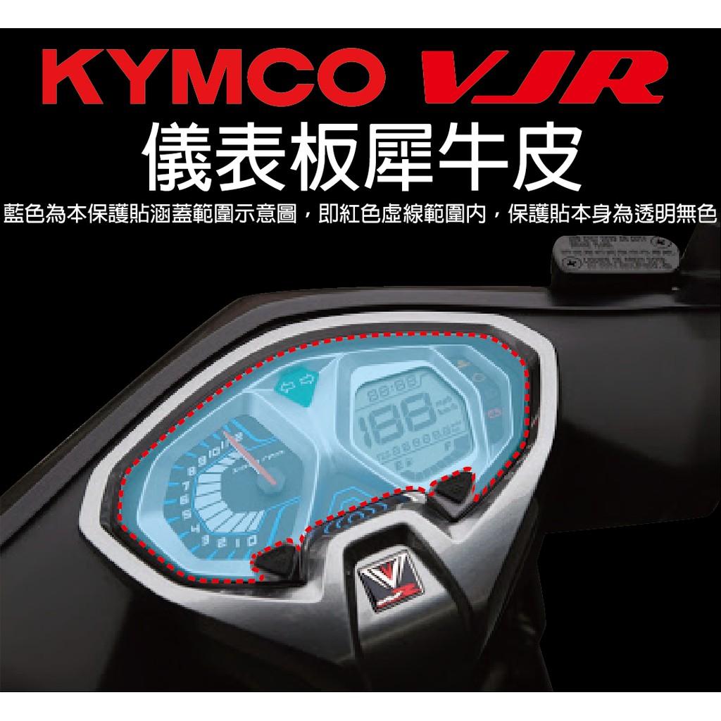 【凱威車藝】KYMCO VJR 125 儀表板 保護貼 犀牛皮 自動修復膜 儀錶板