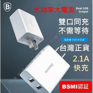 Baseus 倍思 充電器 雙USB 10.5W 小方 旅充頭 充電頭 快充頭 豆腐頭 臺東縣