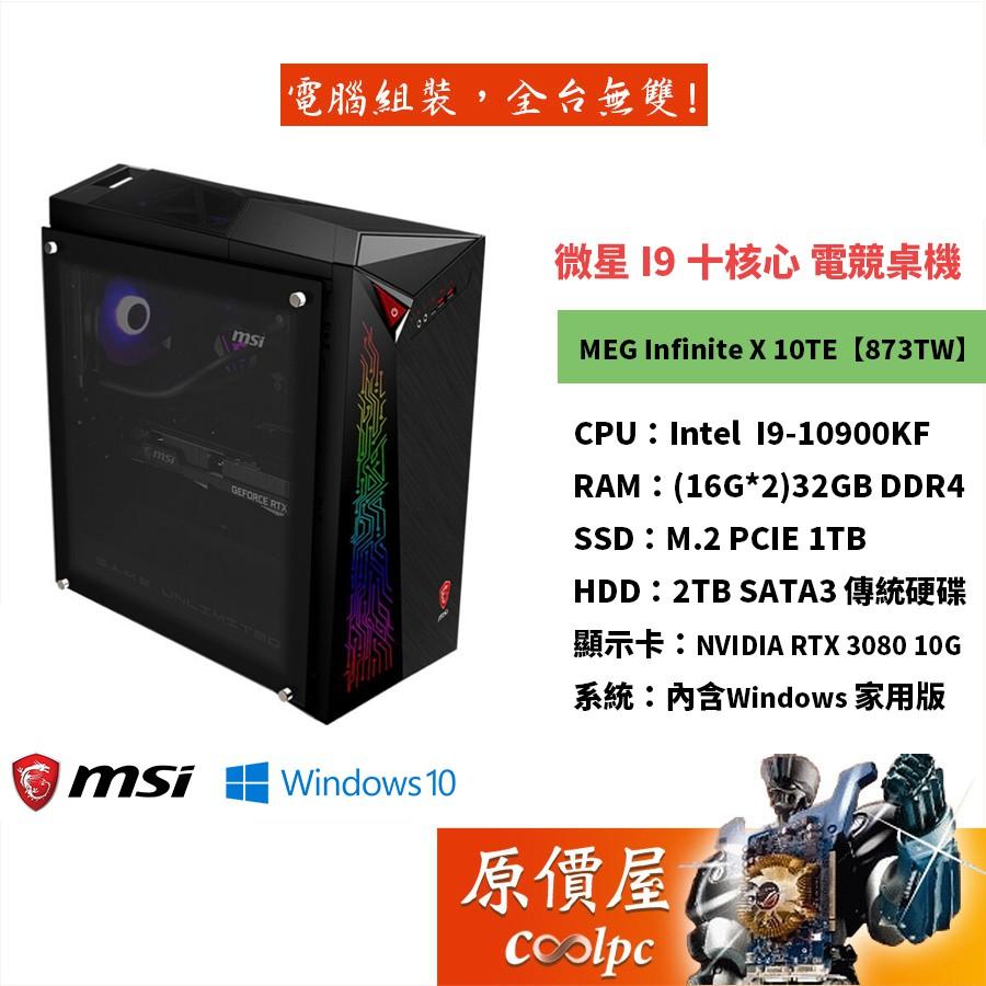 MSI微星 MEG Infinite X 10TE【873TW】i9-10900KF/RTX 3080/原廠主機/原價屋