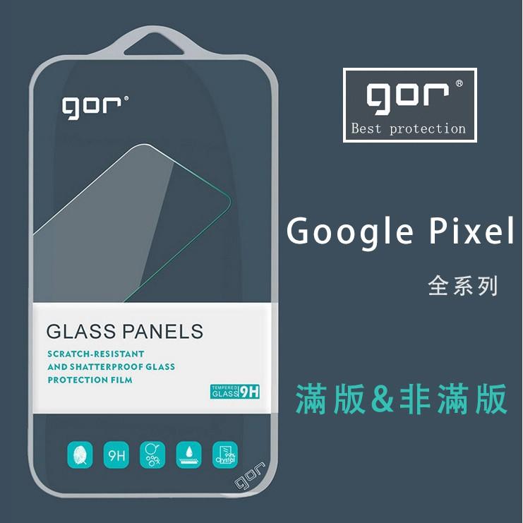 GOR Google Pixel 5 4a 5G 4 3 3a XL Pixel4a Pixel5 保護貼 鋼化膜