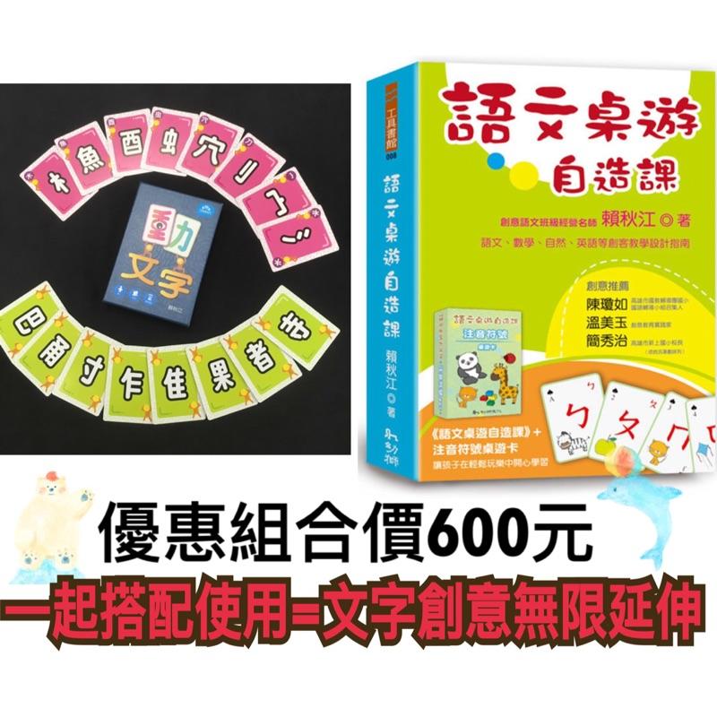 語文桌遊+動文字組合價600元(現貨)