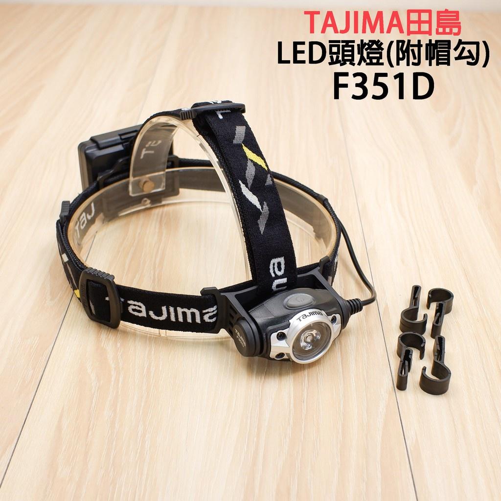 高品質日本 tajima 田島 LED頭燈 IPX4防水 附帽勾 三號電池 登山頭燈 強光頭燈 照明頭燈