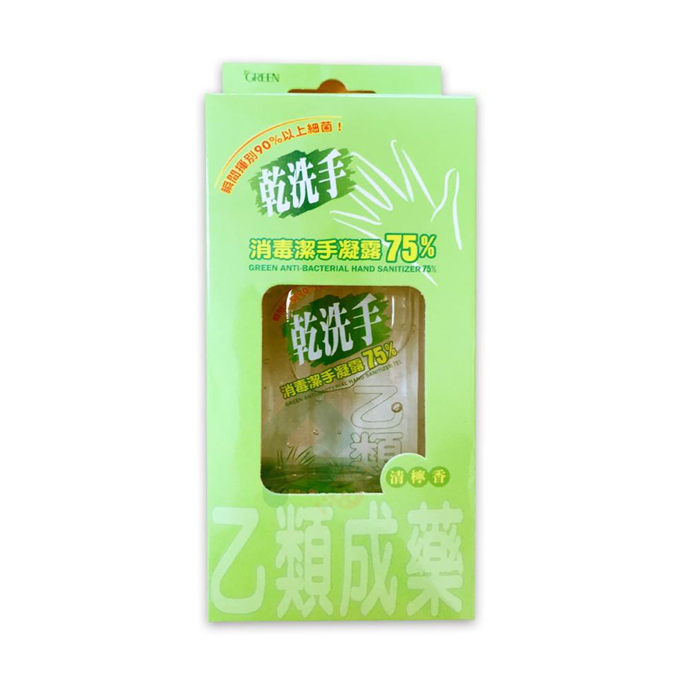 【含酒精乾洗手】green消毒潔手凝露75% 乙類成藥【瑞昌藥局】005734
