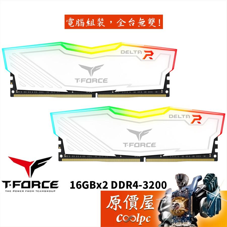TEAM十銓 T-Force Delta RGB 16GBx2 DDR4-3200 RAM記憶體/原價屋【活動贈】