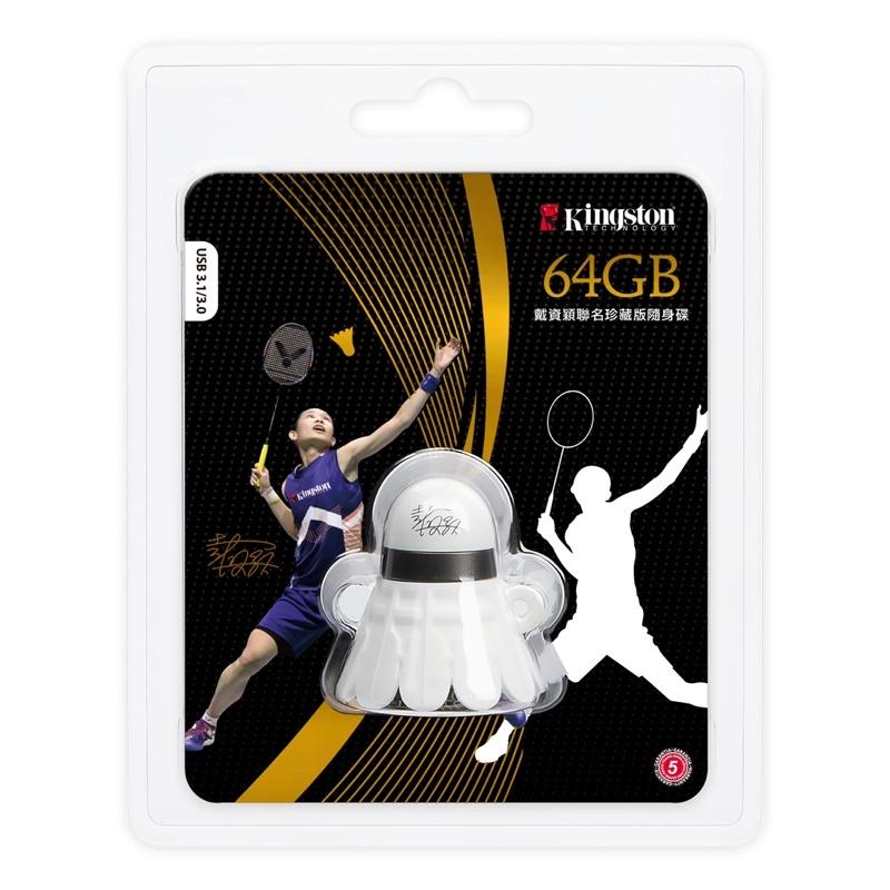 全新 金士頓 戴資穎 限量版羽球造型隨身碟 USB 3.2 64GB 複製簽名