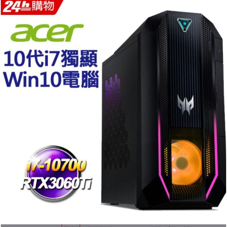 未鎖 現貨Predator PO3-620(10700/32G /512G+ 1T/3060Ti)3070 3080電競